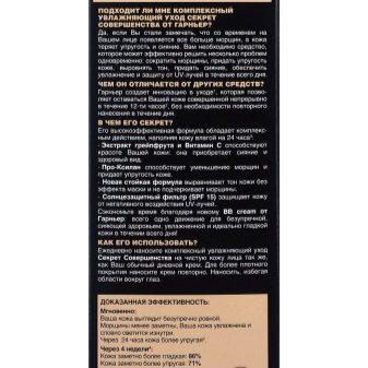 Антивозрастные кремы Garnier: серии Волшебный Уход, Интенсивное Омоложение 55 и Ультра-Лифтинг, отзывы