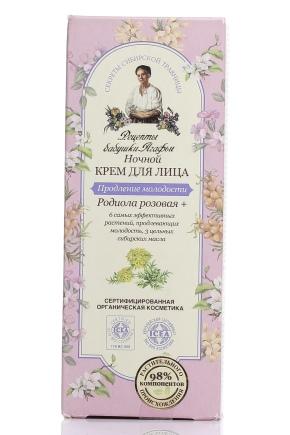"Крем для лица ""Рецепты бабушки Агафьи"""