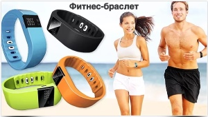 Фитнес-браслет RoverMate