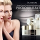 "Крема серии Faberlic ""Platinum"""