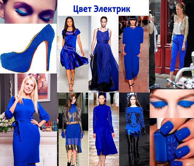 Как называется цвет ярко синий