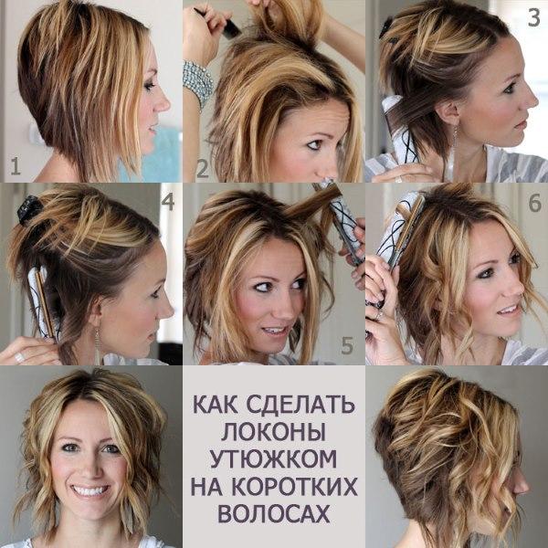Как сделать волосы волнистыми локонами