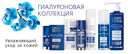 Крем LibreDerm с гиалуроновой кислотой: увлажняющие свойства косметики, отзывы косметологов