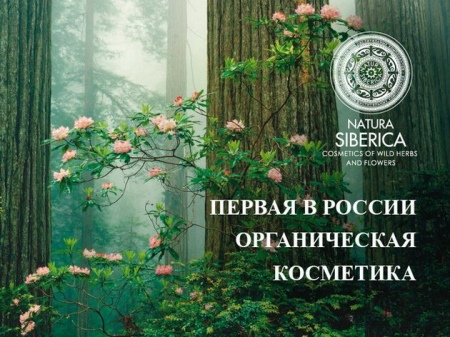 Крем Natura Siberica: состав и достоинства увлажняющих средств, отзывы косметологов и покупателей