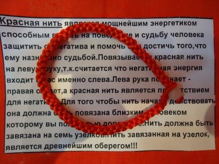 Красная нить в кошельке