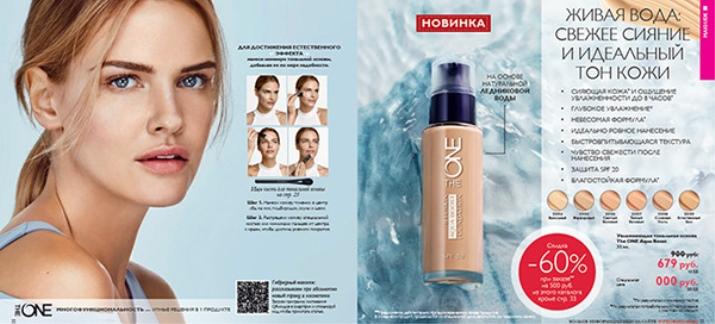 База под макияж Oriflame: стойкая тональная основа The One Illuskin и Everlasting, Giordani Gold и Aqua Boost, отзывы