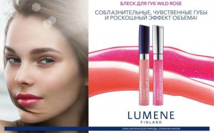 Блеск для губ Lumene; Wild Rose; с эффектом объема,; Natural Code; и; Raspberry Miracle, помада-блеск