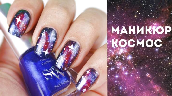 Маникюр - космос - (24 фото): как сделать космический и галактический дизайн ногтей, поэтапное руководство создания галактики, идеи и новинки
